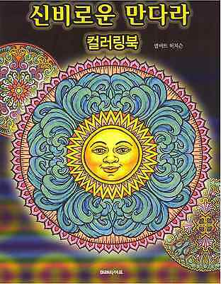 Mystical Mandala Coloring Book Adult Anti Stress Therapy Meditation Relax Paint