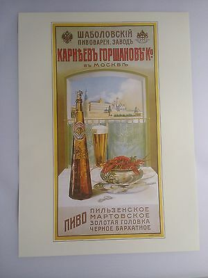 ADVERT SHABOLOVSKY BREWERY BEER FOOD RUSSIA MOSCOW FRAMED ART PRINT B12X4262