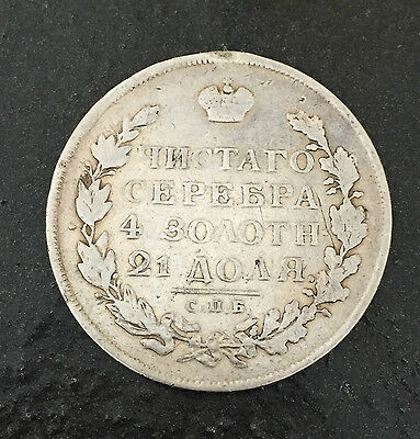 Russian Imperial 1813 Puble Silver