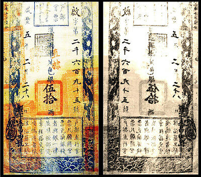 """!COPY! THE FIRST PAPER MONEY OF CHINA, 1024? """"Jiaozuo"""" BANKNOTE !NOT REAL!"""