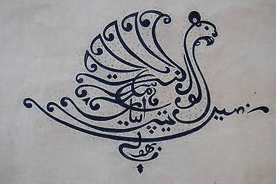 Antique Islamic Ottoman calligraphy painting manuscript Quran Khate SWAN PEACOCK