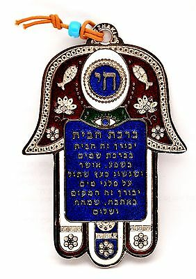 Blessing For Home Hamsa Hand Metal From Jerusalem In Hebrew
