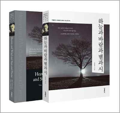 Yun Dong ju Heaven And Wind And Star and Poems Korean English 윤동주 하늘과 바람과 별과 시