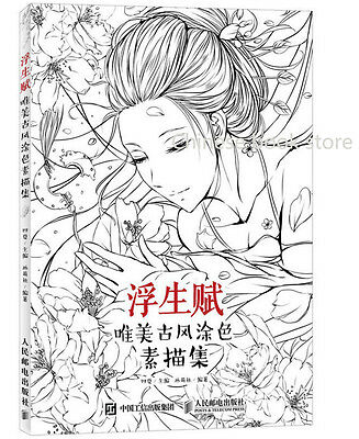 Chinese Line Drawing Book Ancient Figure Pencil Watercolor Cartoon Coloring