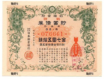 WW2 Japanese War Bond - Falling Bomb Variety