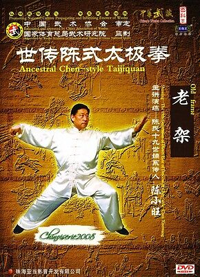 Chen Style Tai Chi Collection  - Old Frame Taijiquan - Chen Xiaowang 4DVDs