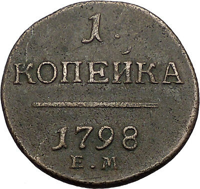 1798 Russian Czar Emperor PAUL I Catherine the Great Son 1 Kopek Coin i56422