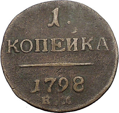 1798 Russian Czar Emperor PAUL I Catherine the Great Son 1 Kopek Coin i56423
