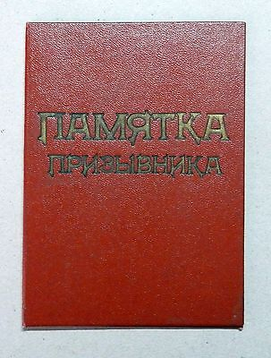 1963 VINTAGE OLD USSR RUSSIAN SOLDIER'S RECRUITS MEMO BOOK DOCUMENT - n327!!