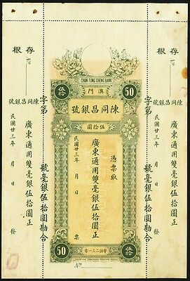 Macau Chan Tung Cheng Bank $50 1934 Pick S94r Remainder UNC