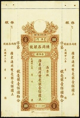 Macau Chan Tung Cheng Bank $100 1934 Pick UNL Remainder UNC