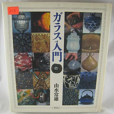 Japanese Boyce Lundstrom Bullseye Introduction to Glass Fusing Blowing Book Work