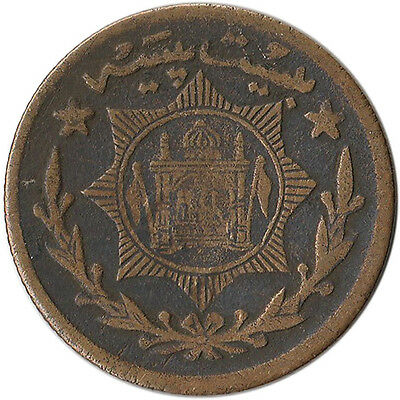 1928 (AH 1347) Afghanistan 20 Paise Coin KM#895 One Year Type
