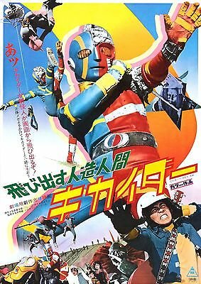 Android Kikaider POSTER (2000) Anime