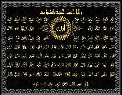 Islamic 3D 99 names of Allah wall image decoration