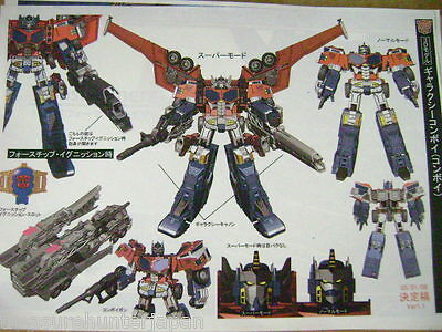 Transformers Galaxy Force Cybertron Anime Staff Production Art Settei Sheets