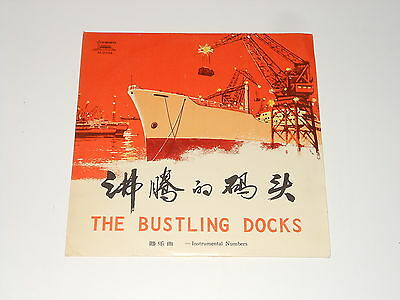 "Chinese 10"" Record - China Records M-2054 - The Bustling Docks"