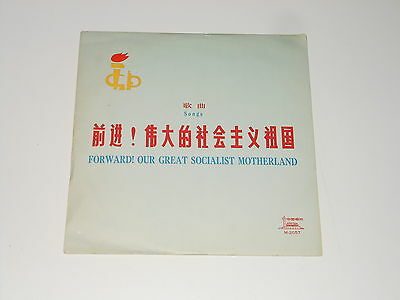 "Chinese 10"" Record - China Records M-2057 - Forward! Great Socialist Motherland"