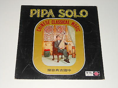 Chinese LP Record - Four Seas Records GMS-169 - Lu Pei Yuan - Pipa Solo