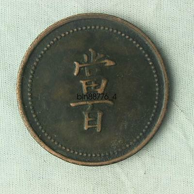 38mm Collect Chinese old Dynasty palace bronze coin YYA13