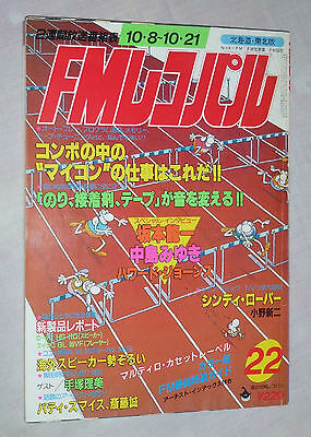 FM Recopal Japan magazine 1984 22 ! CYNDI LAUPER HOWARD JONES PATTY SMYTH U2