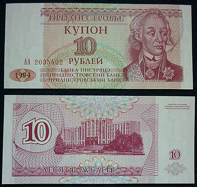 3 x Uncirculated Notes From TRANSNISTRIA [10 Rubles]