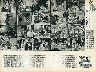 "WALT DISNEY's ""Lady and the Tramp"" 1956 JPN PICTURE CLIPPINGS 2-Sheets #JG/N"