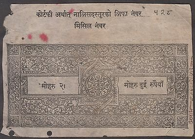 Nepal 2Rs Court Fee Stamp Fiscal Revenue # 6422