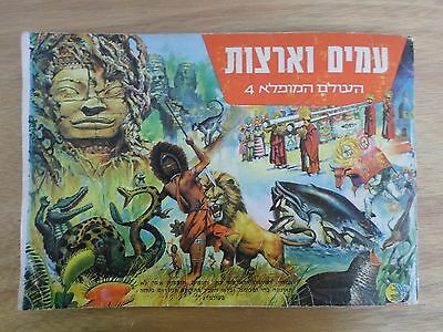 ISRAEL the wonderful world no. 4 - full album cards form the 70's - 396 stickers