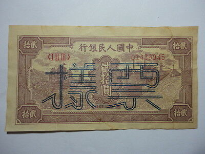 China ROC38Year People's Bank 20Yuan banknote Specimen