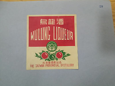 rare Old sample Taiwan wine lable-1950s early-# 10