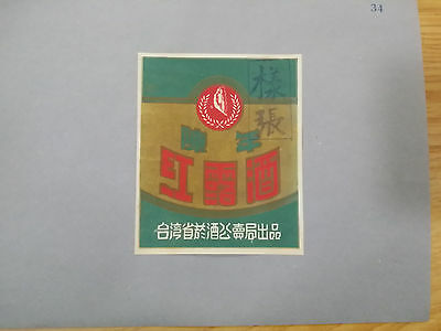 rare Old sample Taiwan wine lable-1950s early-# 7