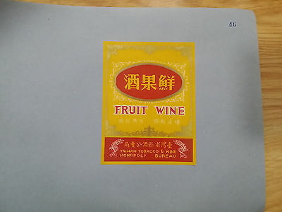 rare Old sample Taiwan wine lable-1950s early-# 4