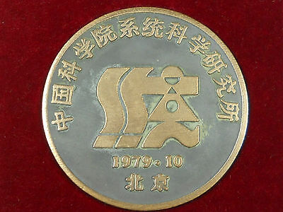 Vintage 1979 Institute Of Systems Science Academia Beijing China Chinese Medal