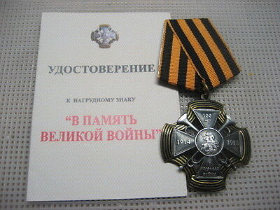 Russia Medal 100th Anniversary Great War 1914-1918