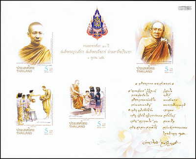 The Centenary of the Supreme Patriarch of Thailand (II) (317B) (MNH)
