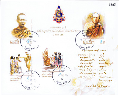 The Centenary of the Supreme Patriarch of Thailand (II) (317B) -CANCELED-