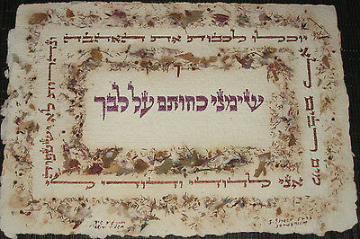 Song of Songs Hebrew Calligraphy Judaica Gift