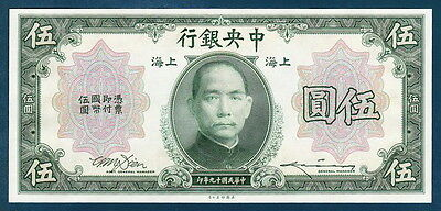 China 1930 Central Bank 5 Yuan - CU Repeater S/N
