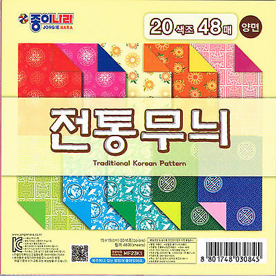 48 sheets Traditional Oriental Craft / Origami Paper Collection