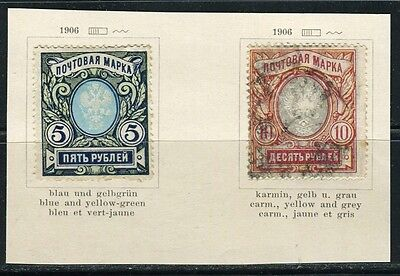 Russia Stamps 1906 5 and 10 rub.2 stamps,lh????