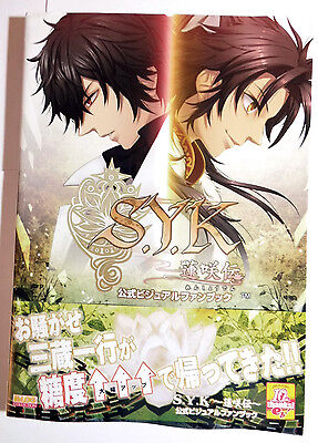 Artbook SYK S.Y.K. RenSakiden visual book shojo Manga Anime Art works OBI