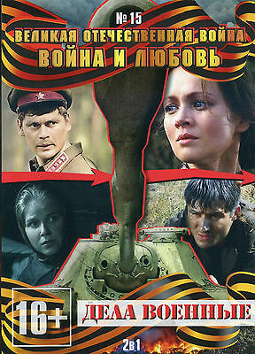 2 in 1 DVD DISK RUSSIAN MOVIE FILMS SERIALS ABOUT WWII WAR RELEASE 15