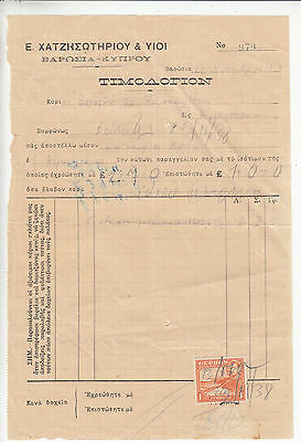 Cyprus: Receipt with GVI 1 Piastre stamp, 22 November 1938