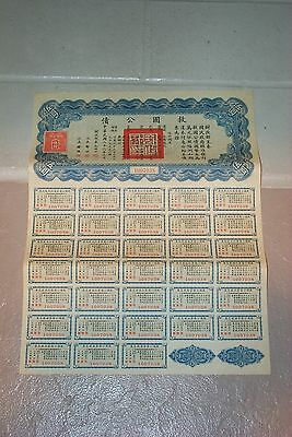 Near Mint ($5) 1937 China Chinese Liberty Bond Uncancelled - All Coupons
