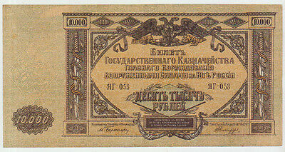 Russia 10000 Rubles 1919 Pick S425 VF+