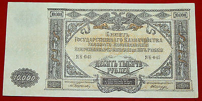 Russia 10000 Rubles State Credit Note South Russia 1919