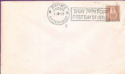 Rare India 1979 Definitive First Day Of Issue Cover # F 201