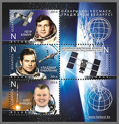 Space explorers born in Belarus - astronauts souvenir sheet of 4 MNH stamps 2014