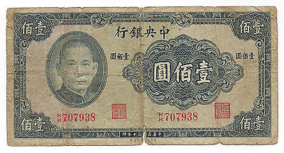 The Central Bank of China 1941 - 100 Yuan Bank Note